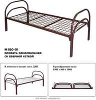 Кровать односпальная М180-01